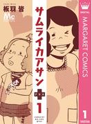 【全1-4セット】サムライカアサンプラス(マーガレットコミックスDIGITAL)