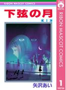 【全1-3セット】下弦の月(りぼんマスコットコミックスDIGITAL)