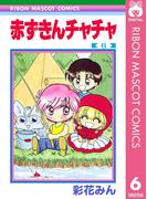 【6-10セット】赤ずきんチャチャ(りぼんマスコットコミックスDIGITAL)