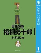 【全1-6セット】明稜帝梧桐勢十郎(ジャンプコミックスDIGITAL)
