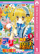【全1-2セット】アリスから魔法(りぼんマスコットコミックスDIGITAL)