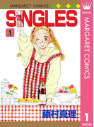 【全1-2セット】SINGLES(マーガレットコミックスDIGITAL)
