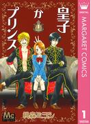 【全1-3セット】皇子かプリンス(マーガレットコミックスDIGITAL)