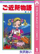 【全1-7セット】ご近所物語(りぼんマスコットコミックスDIGITAL)