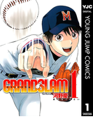 【全1-14セット】GRAND SLAM(ヤングジャンプコミックスDIGITAL)