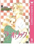 【1-5セット】ラブホリック(クイーンズコミックスDIGITAL)