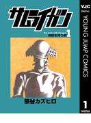 【1-5セット】サムライガン(ヤングジャンプコミックスDIGITAL)