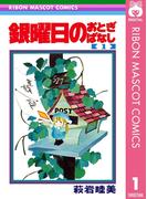 【1-5セット】銀曜日のおとぎばなし(りぼんマスコットコミックスDIGITAL)
