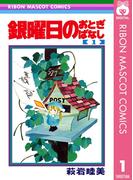 【全1-6セット】銀曜日のおとぎばなし(りぼんマスコットコミックスDIGITAL)