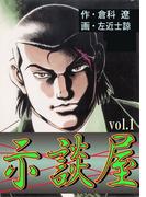 【全1-2セット】示談屋(倉科遼collection)