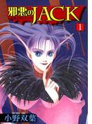 【1-5セット】邪悪のJACK
