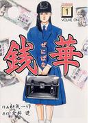 【全1-3セット】銭華(倉科遼collection)