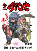 【1-5セット】九ノ一 千代女(レジェンドコミック)
