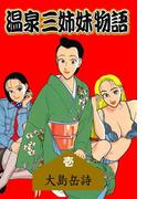 【全1-2セット】温泉三姉妹物語