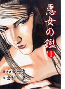 【全1-2セット】悪女の鑑(倉科遼collection)