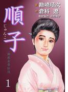 【1-5セット】順子 銀座女帝伝説(倉科遼collection)