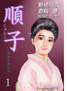 【全1-8セット】順子 銀座女帝伝説(倉科遼collection)