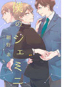 【全1-3セット】ぼくのジェミニ(aQtto!)