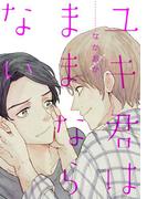 【全1-4セット】ユキ君はままならない(aQtto!)