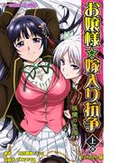 【全1-2セット】お嬢様☆嫁入り抗争シリーズ(e-Color Comic)