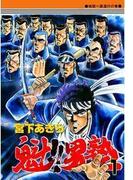 【1-5セット】魁!!男塾