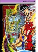 【6-10セット】魁!!男塾