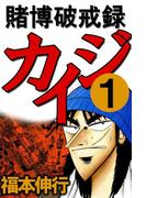 【全1-13セット】賭博破戒録カイジ(highstone comic)
