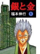 【全1-11セット】銀と金(highstone comic)