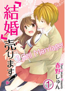 【全1-3セット】【フルカラー】「結婚」売ります!(COMIC維新★GIRLS)
