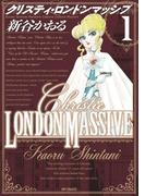 【全1-4セット】クリスティ・ロンドンマッシブ(フラッパーシリーズ)