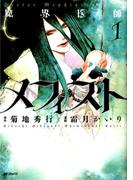 【全1-3セット】魔界医師メフィスト(ジーンシリーズ)