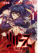 【1-5セット】リバース(MFコミックス アライブシリーズ)