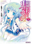 【全1-3セット】盟約のリヴァイアサン(MFコミックス アライブシリーズ)