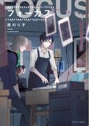 【全1-2セット】フォーカス(フルールコミックス)