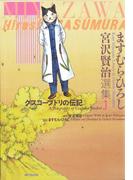 【全1-3セット】ますむら・ひろし 宮沢賢治選集(MFコミックス)