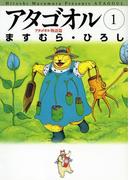 【1-5セット】アタゴオル(MFコミックス)