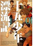 【全1-2セット】十五少年漂流記(ジーンシリーズ)