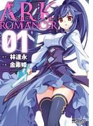 【全1-3セット】アーク:ロマンサー(MFコミックス アライブシリーズ)