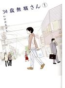 【全1-8セット】34歳無職さん(フラッパーシリーズ)