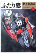 【全1-11セット】ふたり鷹(フラッパーシリーズ)
