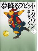 【全1-5セット】夢降るラビット・タウン(MFコミックス)
