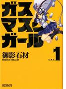 【全1-2セット】ガスマスクガール(MFコミックス アライブシリーズ)