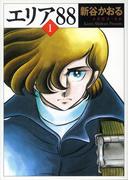 【1-5セット】エリア'88(フラッパーシリーズ)