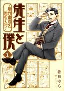 【全1-4セット】先生と僕(歴史コミック)