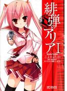 【1-5セット】緋弾のアリア(MFコミックス アライブシリーズ)