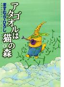【1-5セット】アタゴオルは猫の森(フラッパーシリーズ)