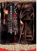 【全1-2セット】ダンス・マカブル(歴史コミック)