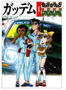 【全1-4セット】ガッデム(フラッパーシリーズ)
