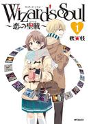 【全1-4セット】Wizard's Soul(フラッパーシリーズ)