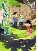 【全1-4セット】群緑の時雨(フラッパーシリーズ)